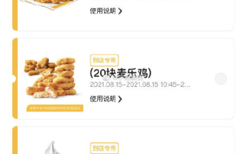 支付宝搜消费券,再搜索麦当劳,今天有免费的脆汁鸡(