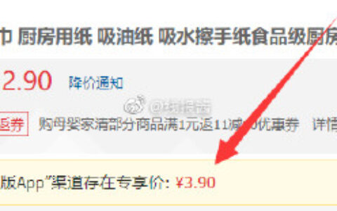 加车去极速版付款【3.9】心相印厨房纸巾  75节*2大卷