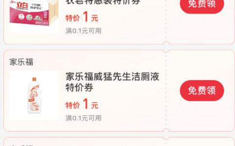 支付宝app搜【消费券】进入搜【家乐福】有多个1元购券