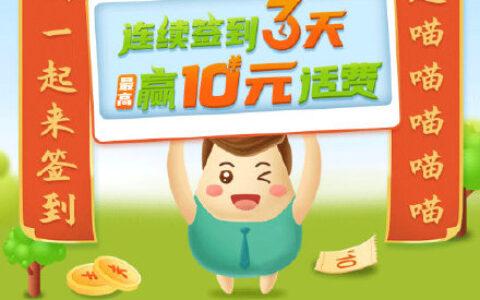 【移动】限广东【签到】10元又来了‼反馈有新一期的,