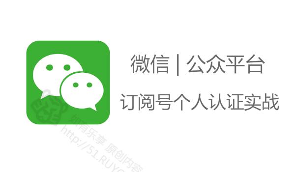 微信公众号/订阅号申请个人认证过程记录
