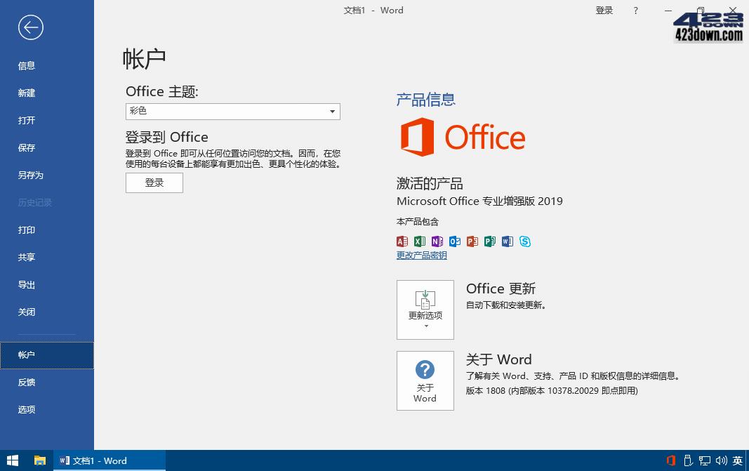 微软Office2019 批量许可版2021年9月更新版