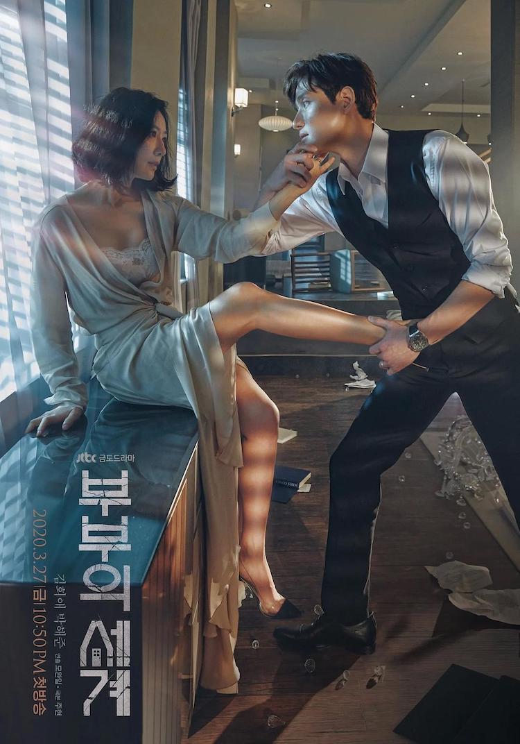韩剧《夫妻的世界》:假面夫妻尔虞我诈的爱情游戏