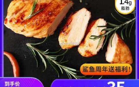 【鲨鱼菲特】低脂即食鸡胸肉100g*7袋【19.9】【7包】