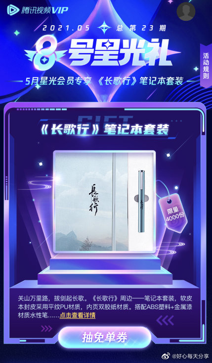 【腾讯】 星光会员5月甄选礼 试试抽《长歌行》笔记本