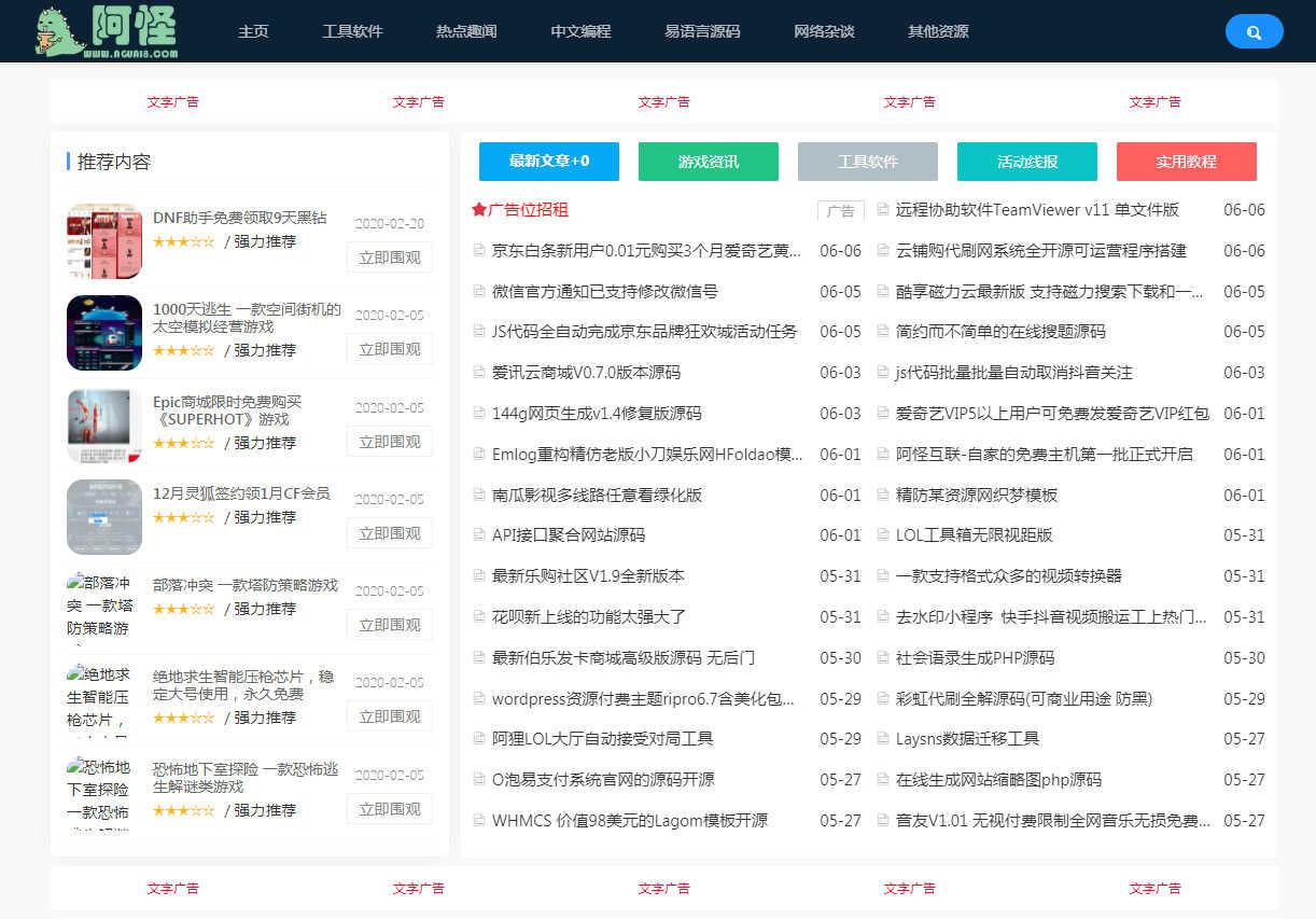 【软件分享】最新Laynews内核仿阿怪资源网模板