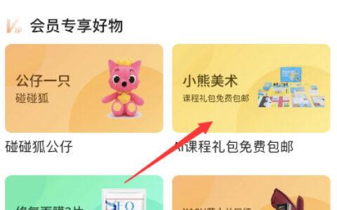 【优酷】app底部会员中心-会员福利社,50U豆兑换小熊