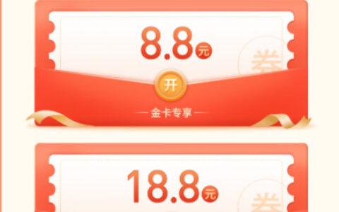 【招行】 10点金卡用户领8.8元生活缴费红包金葵花卡用