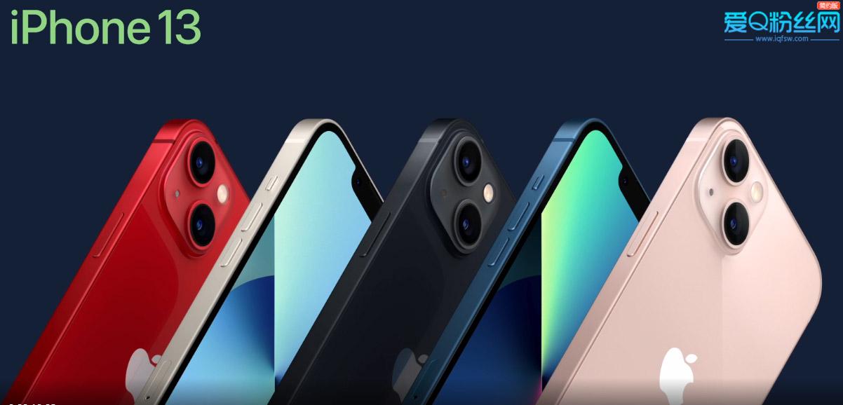 2021苹果秋季新品发布会_iPhone13系列价格总结-第1张图片-爱Q粉丝网