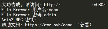安装完毕后会提示访问地址、Aria2 RPC 密钥、File Browser 用户名、密码