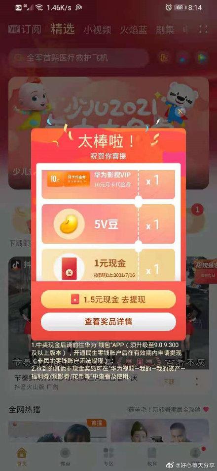 【华为视频】反馈app首页有红包雨