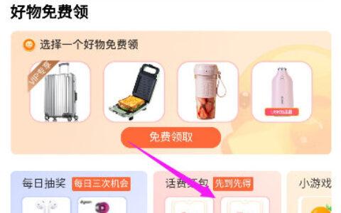 【菜鸟裹裹】app首页领果酱,反馈部分账号可以果酱换