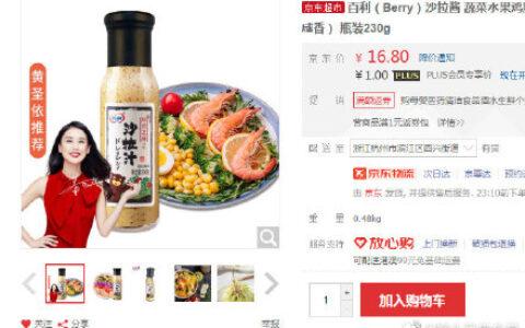 【京东】百利 沙拉酱 瓶装230g plus【1】百利(Berry