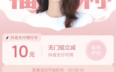 【抖音】app搜【戚薇】21点有银行卡10元支付券