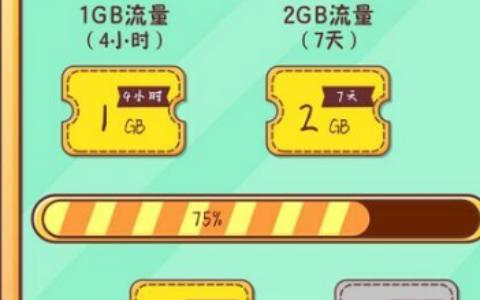 【广东地区移动领10G流量】根据提示完成任务即可