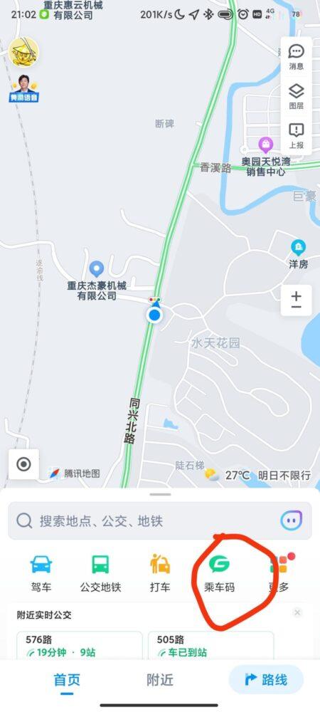 腾讯地图,乘公交红包,