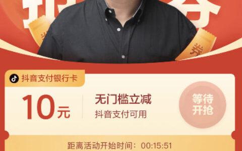 【抖音】app搜【罗永浩】20点有银行卡10元支付券