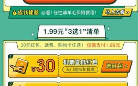 春秋航空,1.99元买30元京东E卡