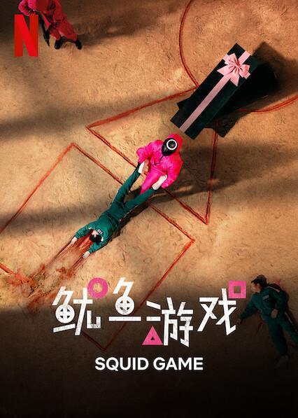 2021李政宰韩剧《鱿鱼游戏》高清1080P.全9集