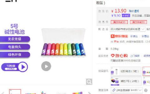 【京东】紫米 彩虹碱性电池 5号/7号 10粒装 【4.9】
