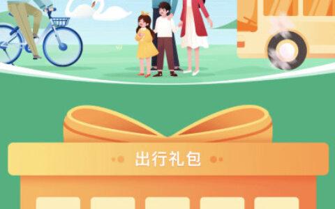 【限广州】支付宝app搜【中国广州发布】一键领取踏春