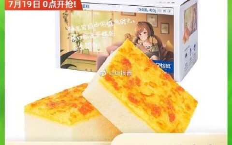 天猫超市包邮三只松鼠肉松芝士蛋糕400g【14.9】三只松