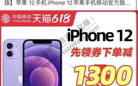 淘宝移动苹果12,128g 5099
