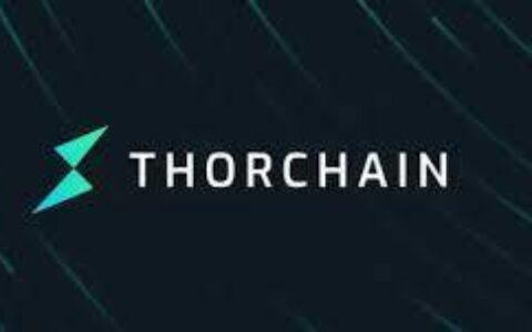 一文了解Thorchain是如何运作的?