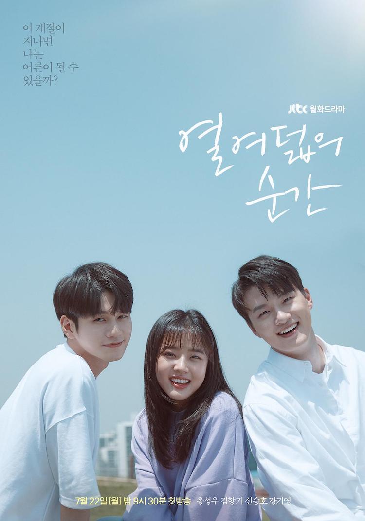 韩剧《十八岁的瞬间》评价:值得更多人看见、细细品味-爱趣猫