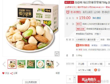 【京东】12点【限量】百草味 每日坚果全坚果750g【1包