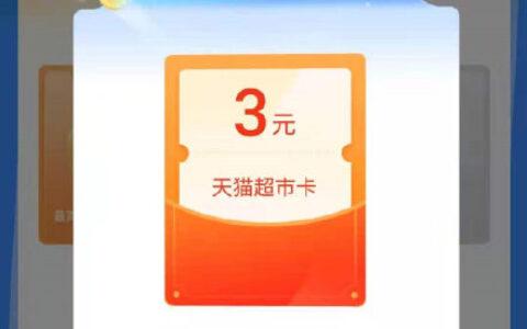 支付宝app搜【转账红包】反馈给任意人转账可抽猫超卡