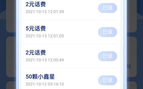 南京银行5话费水了