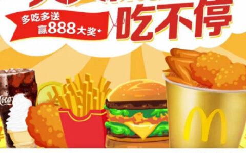 【麦当劳】支付宝app扫领5元购板烧堡兑换券,8.8-9号