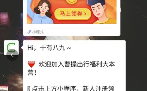 """微信公众号【曹操出行服务号】回复""""领现金""""首次关注"""