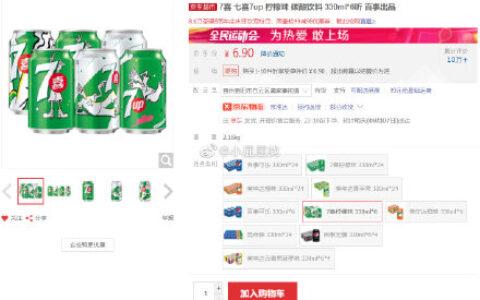 七喜7up 柠檬味 碳酸饮料 330ml*6听,贵州地区6.97喜