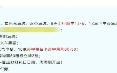 5月31号周一,工行8.8元咖啡及顺丰13-6、招行10元火车票券、上海银行周周刷等!