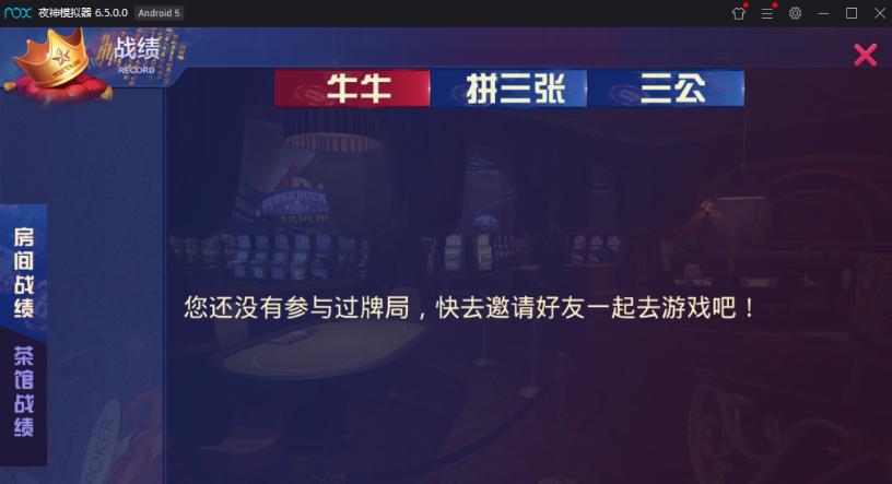 【棋牌游戏】最新牛大亨二开 大亨互娱新UI版本 双端APP+完整数据库
