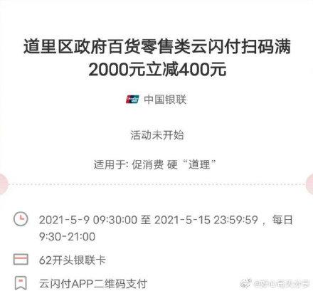 【云闪付】反馈哈尔滨市道里区,早9点30开始,百货零