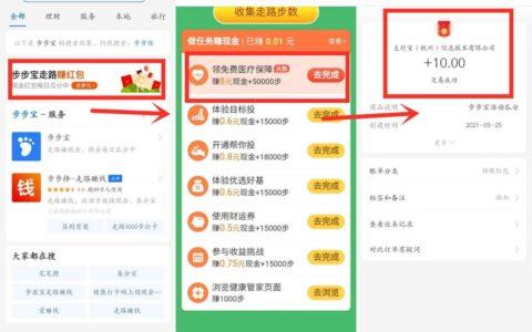 """【部分人领10元红包】打开支付宝搜索""""步步保""""->横幅"""