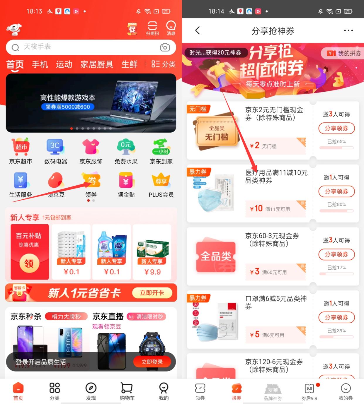 京东app-领券-下方【拼券】-找到医疗用品【11-10元券