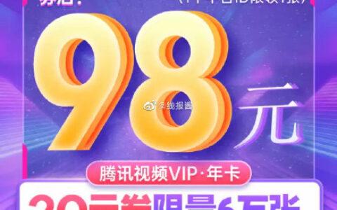 【0点预告】腾讯视频年卡,页面领20补贴券后【98】【