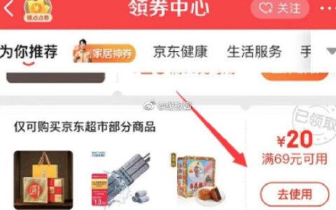 京东app首页 领券中心-为你推荐下拉 领超市69-20券【