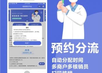 疫苗预约助手小程序【更新至V2.5.2】