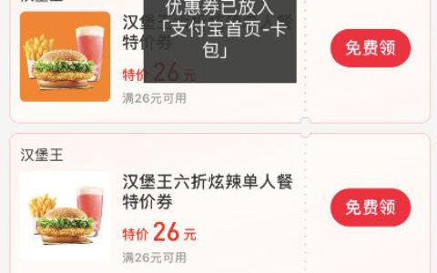 支付宝app搜【消费券】再进入搜【汉堡王】可领0元1层