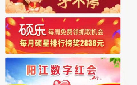 【农行】农行app定位*广东阳江-本地优惠-幸运大抽奖每
