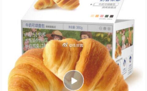 三只松鼠 牛奶可颂面包380g 【13.9】