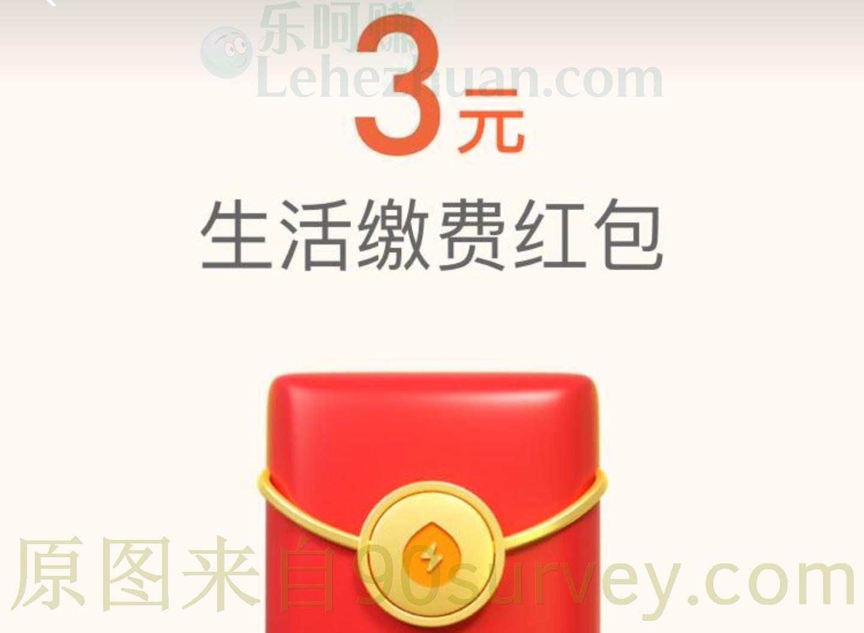 【生活缴费红包】支付宝会员积分兑换3元缴费红包规则