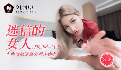 91制片厂原版 91CM-105 迷信的女人 小偷谎称驱魔大师迷惑少女[MP4/797M]