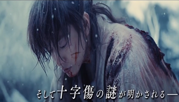 「浪客剑心 最终章」公开「The Final」上映特别影像