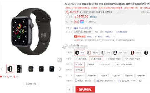 Apple Watch SE 智能手表 GPS款 44毫米,0点变价2199A